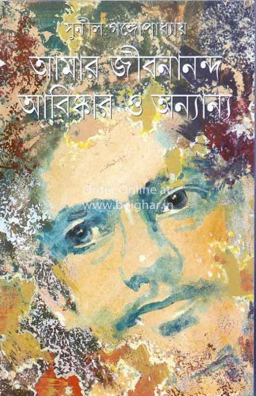 Aamar Jibanananda Abishkar O Onyanyo