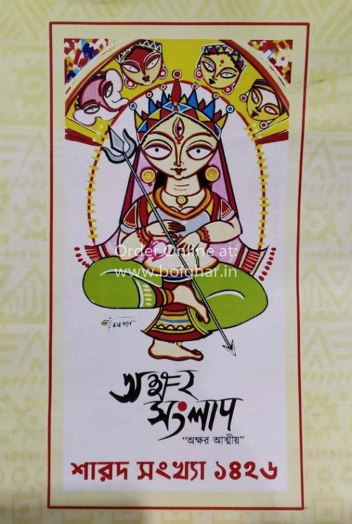 Akkhar Sanglap Sharod 1426