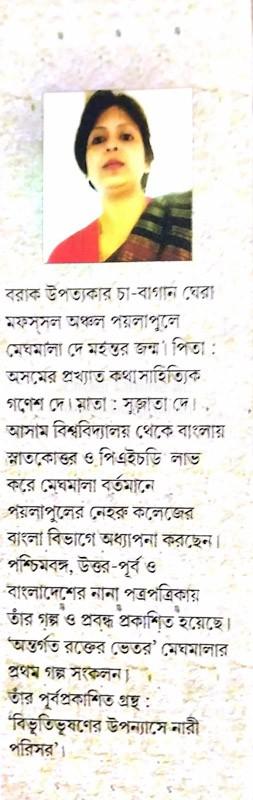 Antargato Rokter Bhitor