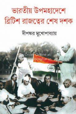 Bharatio Upamahadeshe British Rajatwer Sesh Dashak