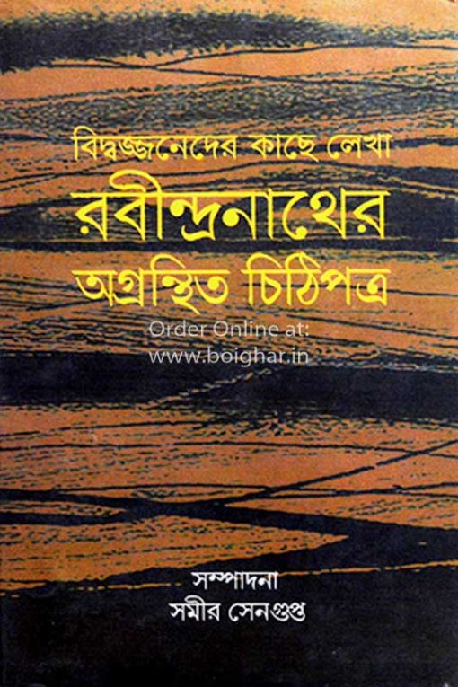 Biddajaneder Kachhe Lekha Rabindranather Agranthita Chithipatra