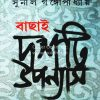 Bachhai Doshti Uponyas-Sunil Gangopadhyay