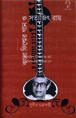 Bangla Filmer Gan O Satyajit Roy