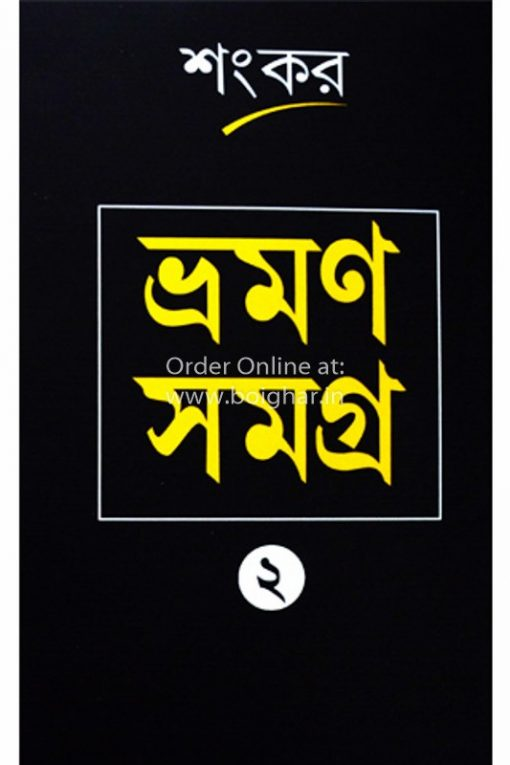 Bhraman Samagra-Part2-Shankar