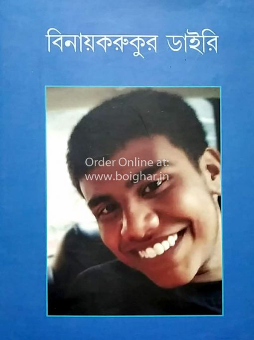 Binayakrukur Diary