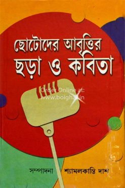 Chhotoder Abritti Chhora O Kabita