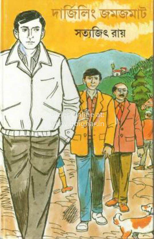 Darjeeling Jomjomat