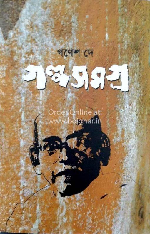 Galpa Samagra-Ganesh Dey