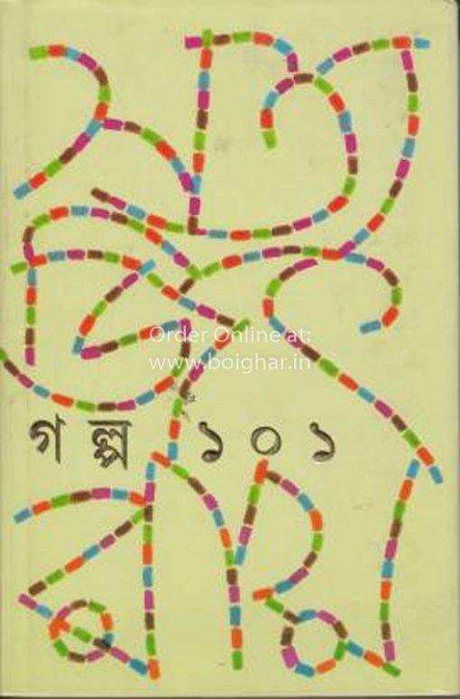Golpo 101-Satyajit Ray