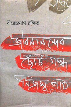Jibananander Chhoto Galpo- Nijaswa Path