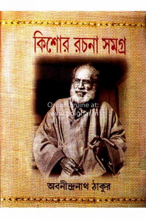 Kishor Rachana Samagra