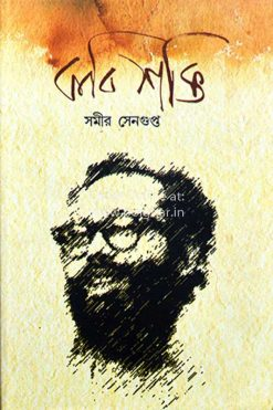 Kobi Shakti