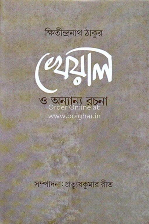 Kheyal O Onyanyo Rachana