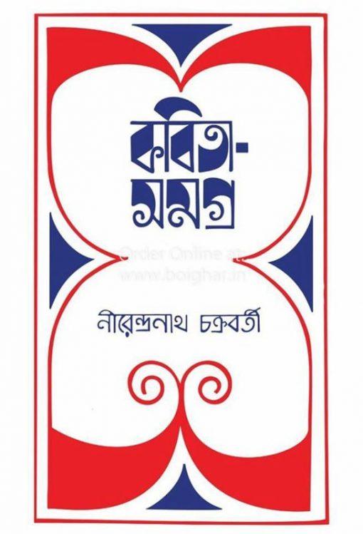 Kobita Samagra-Nirendranath Chakraborty-Vol-6