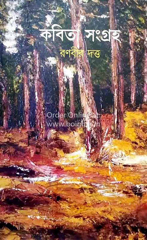 Kobita Sangraha - Ranabir Dutta