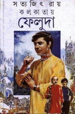 Kolkataye Feluda