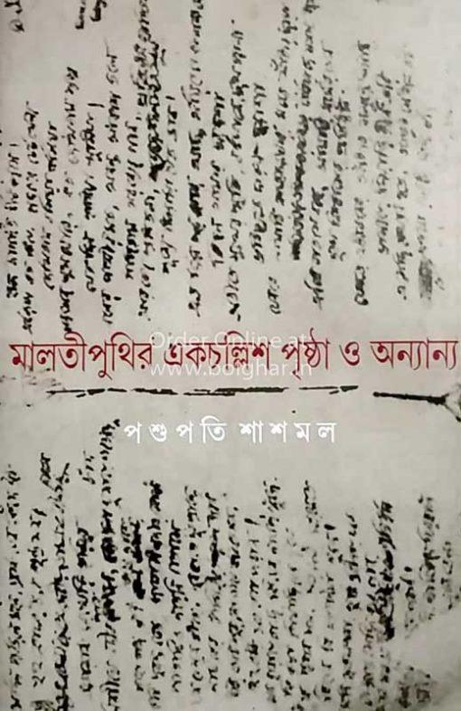Malatiputhir Ekchollis Pristha O Onyanyo