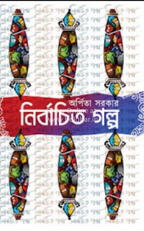 Nirbachita Golpo-Arpita Sarkar