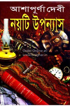 Noyti Uponyas-Ashapurna Devi