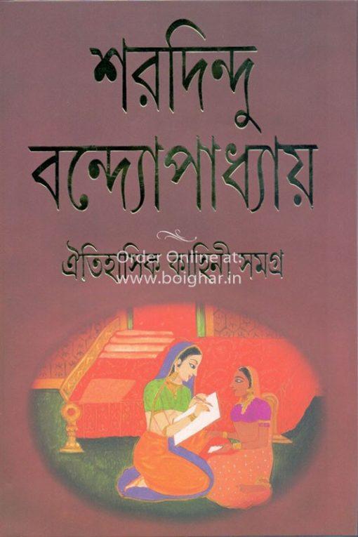 Oitihasik Kahini Samagra