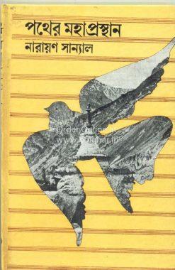 Pather Mahaprasthan