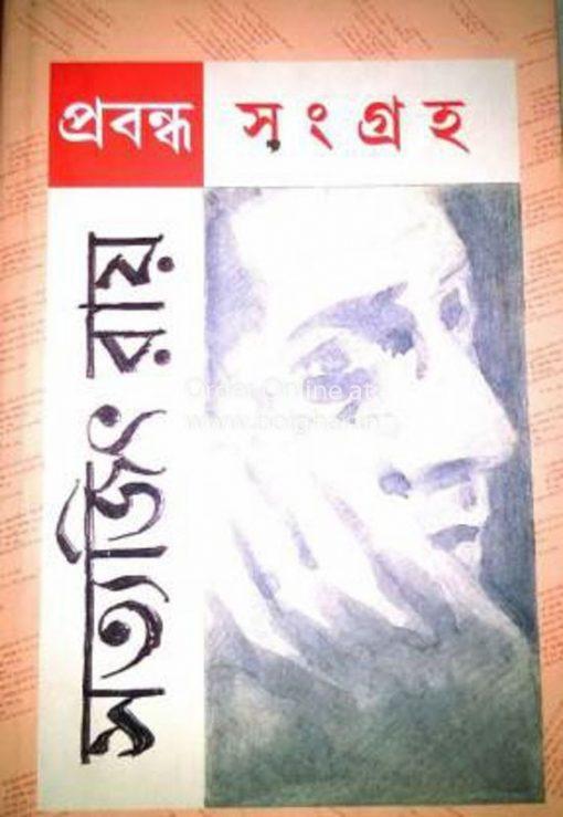 Prabandha Sangraha Satyajit Roy