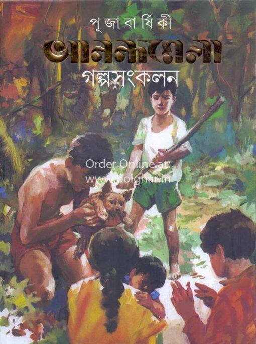 Pujabarshiki Anandamela Golpo Sangkalan