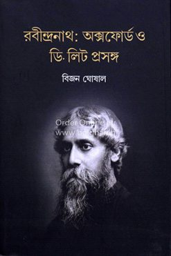 Rabindranath: Oxford O Dlit Prasango