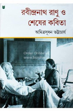 Rabindranath Ranu O Shesher Kabita
