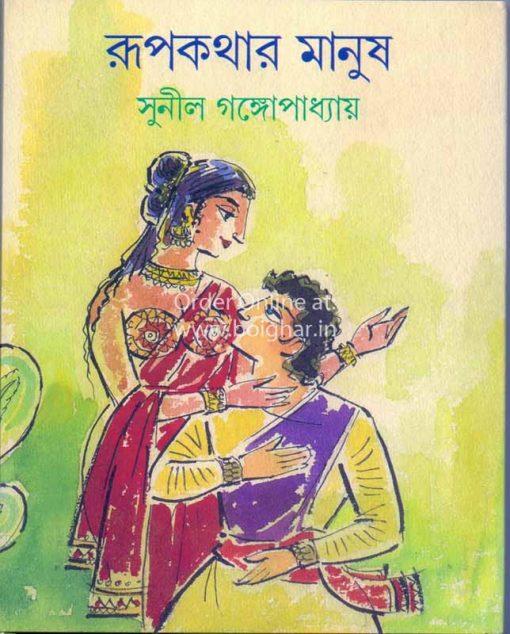 Rupkathar Manush