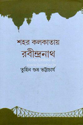 Sahar Kolkatay Rabindranath
