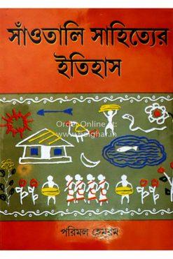 Santhali Sahityer Itihas