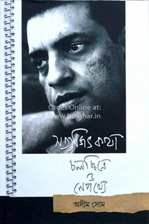 Satyajit Katha: Chalachchitre O Nepathye