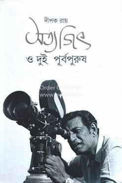 Satyajit O Dui Purbapurush