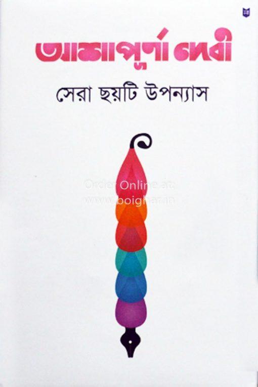 Sera Chhoyti Upanyas