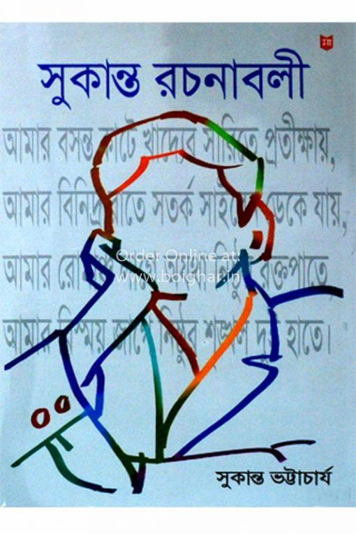 Sukanta Rachanaboli