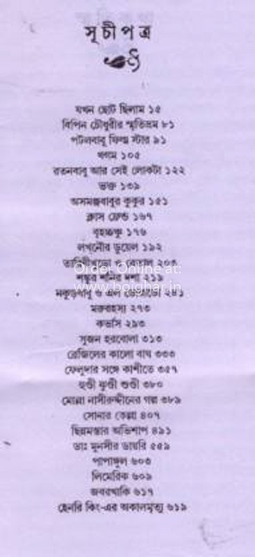 Sera Satyajit