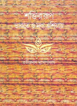 Shaktir Rup Bharate O Moddhyo Asiaye
