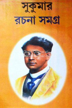 Sukumar Rachana Samagra