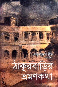 Thakurbarir Bhramankatha