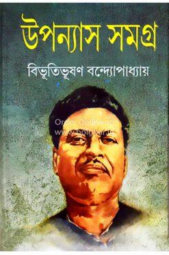 Uponyas Samagra-Bibhutibhusan Bandopadhyay-Vol-1