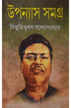 Uponyas Samagra-Bibhutibhusan Bandopadhyay-Vol-2