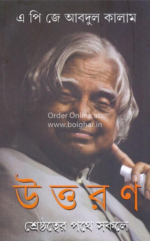 Uttaran Sresthattwer Pathe Sokole
