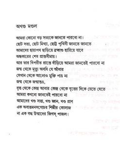 Aamar Barir Chhobi