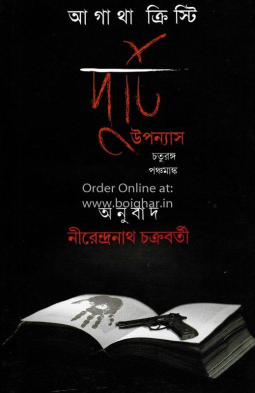 Duti Uponyas-Agatha Christie