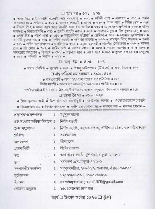 Aarsha Utsab Sankhya 1426