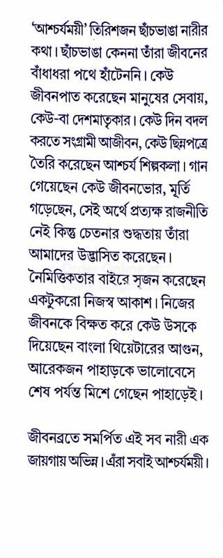 Ascharyamoyi
