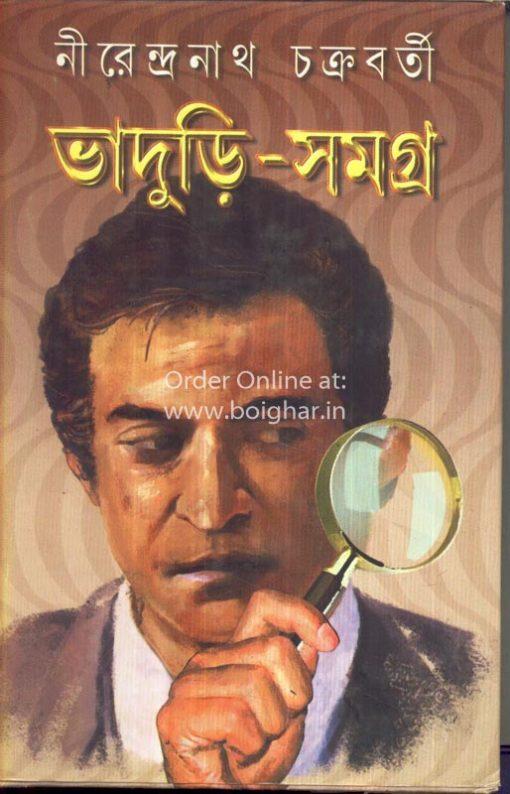 Bhaduri Samagra Vol-3