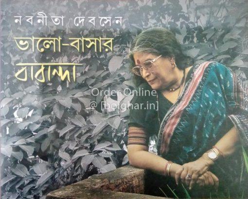 Bhalo Basar Baranda Part 4