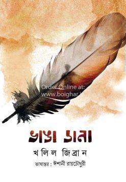 Bhanga Dana-Kahlil Gibran